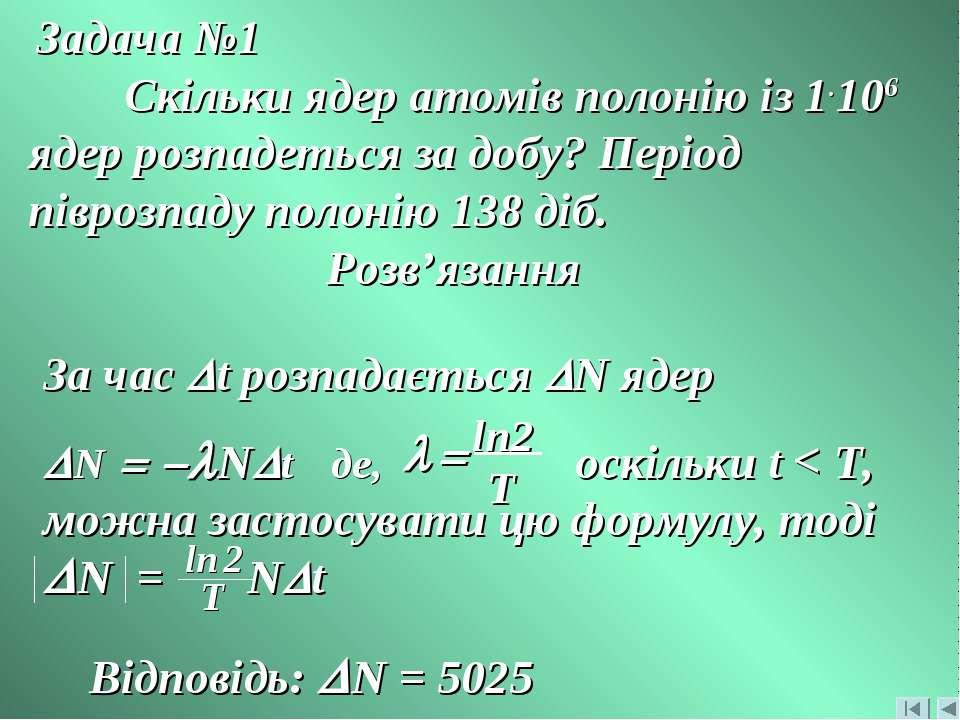 Задача №1 Скільки ядер атомів полонію із 1.106 ядер розпадеться за добу? Пері...