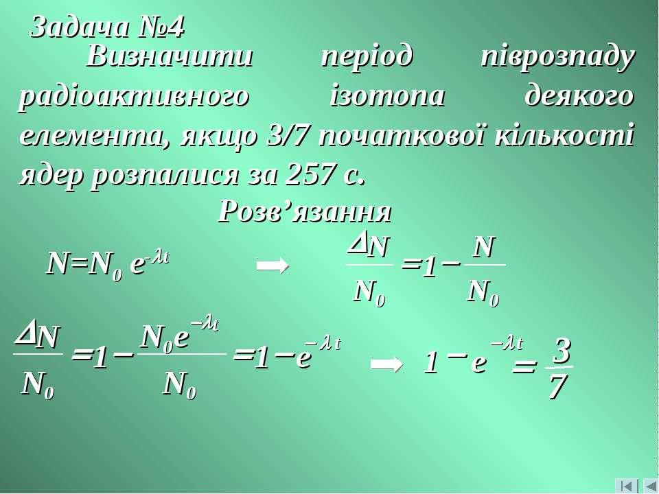 Задача №4 Визначити період піврозпаду радіоактивного ізотопа деякого елемента...