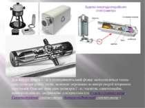 Для виміру енергії Г.-и. у експериментальній фізиці застосовуються гамма-спек...