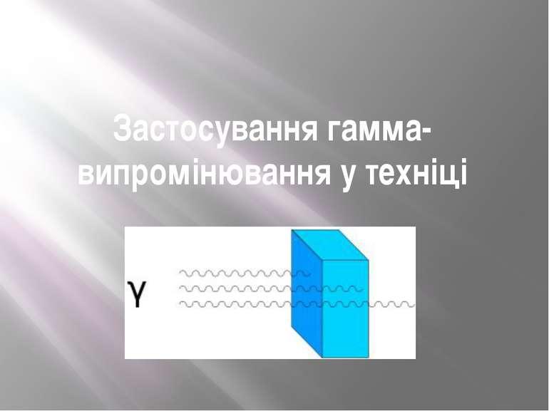 Застосування гамма-випромінювання у техніці