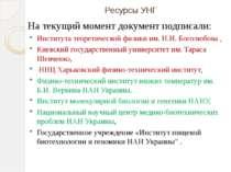 Ресурсы УНГ На текущий момент документ подписали: Института теоретической физ...