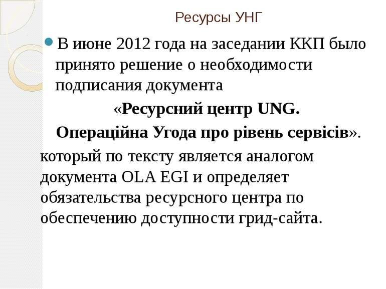 Ресурсы УНГ В июне 2012 года на заседании ККП было принято решение о необходи...