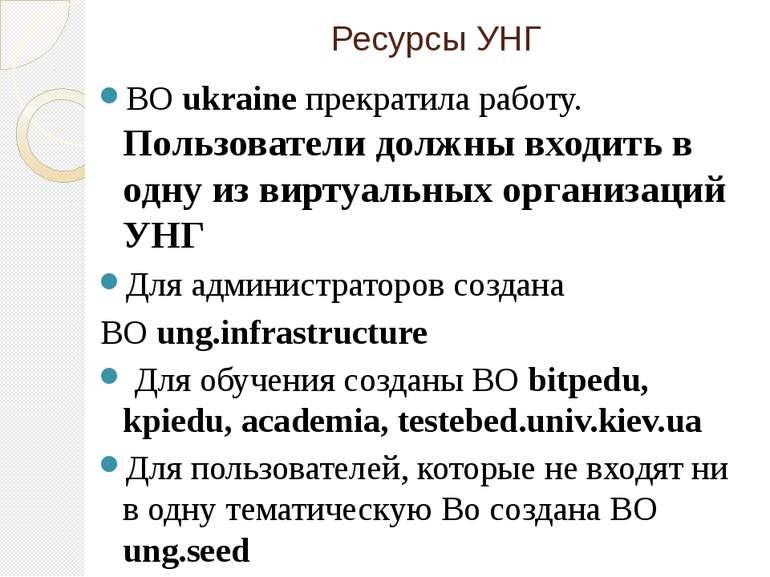 Ресурсы УНГ ВО ukraine прекратила работу. Пользователи должны входить в одну ...