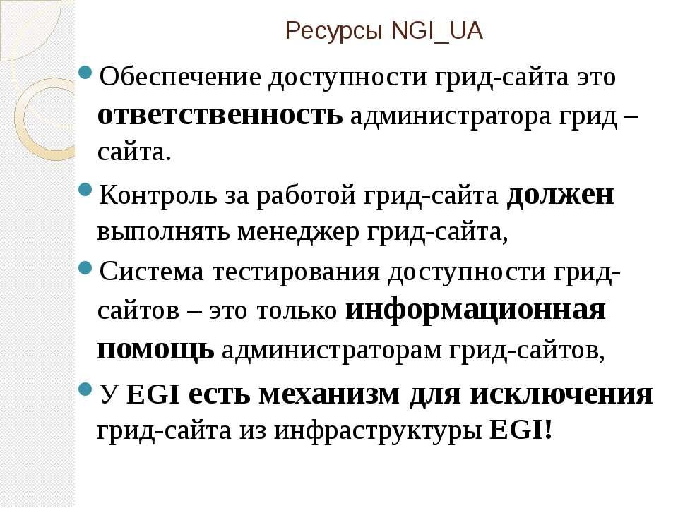 Ресурсы NGI_UA Обеспечение доступности грид-сайта это ответственность админис...