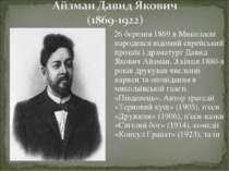 26 березня 1869 в Миколаєві народився відомий єврейський прозаїк і драматург ...