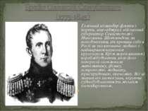 Головний командир флотів і портів, віце-адмірал, військовий губернатор Сева...