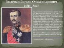 Після поразки в Кримській війні, згідно з Паризьким договором 1856 року, Росі...