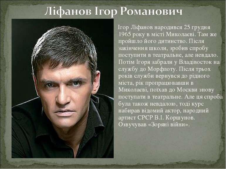 Ігор Ліфанов народився 25 грудня 1965 року в місті Миколаєві. Там же пройшло ...