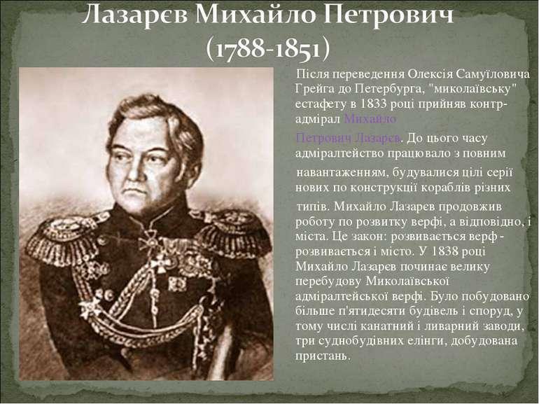 """Після переведення Олексія Самуїловича Грейга до Петербурга, """"миколаївську"""" ес..."""