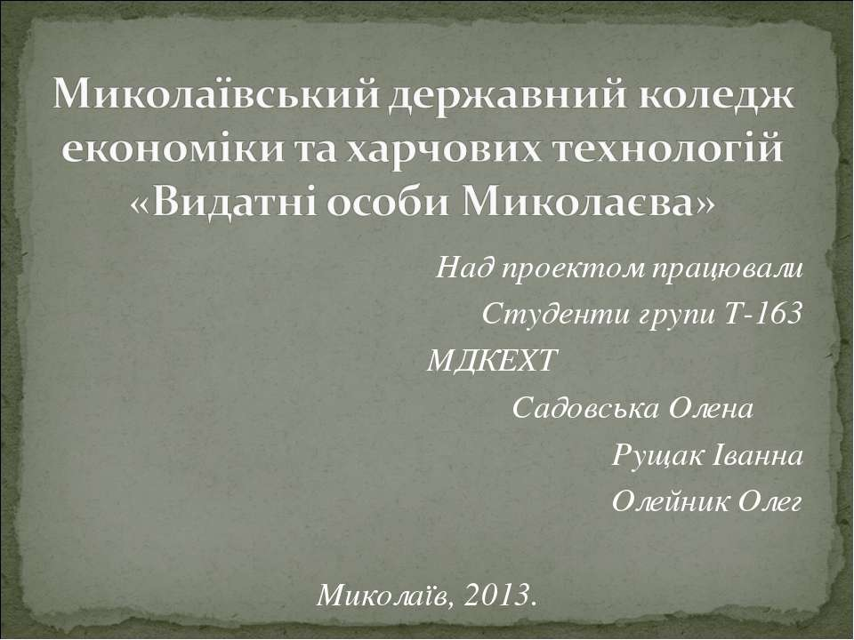 Над проектом працювали Студенти групи Т-163 МДКЕХТ Садовська Олена Рущак Іван...