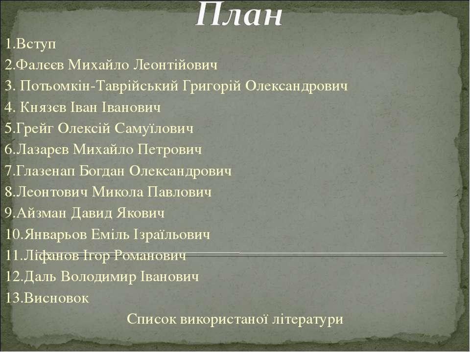 1.Вступ 2.Фалєєв Михайло Леонтійович 3. Потьомкін-Таврійський Григорій Олекса...