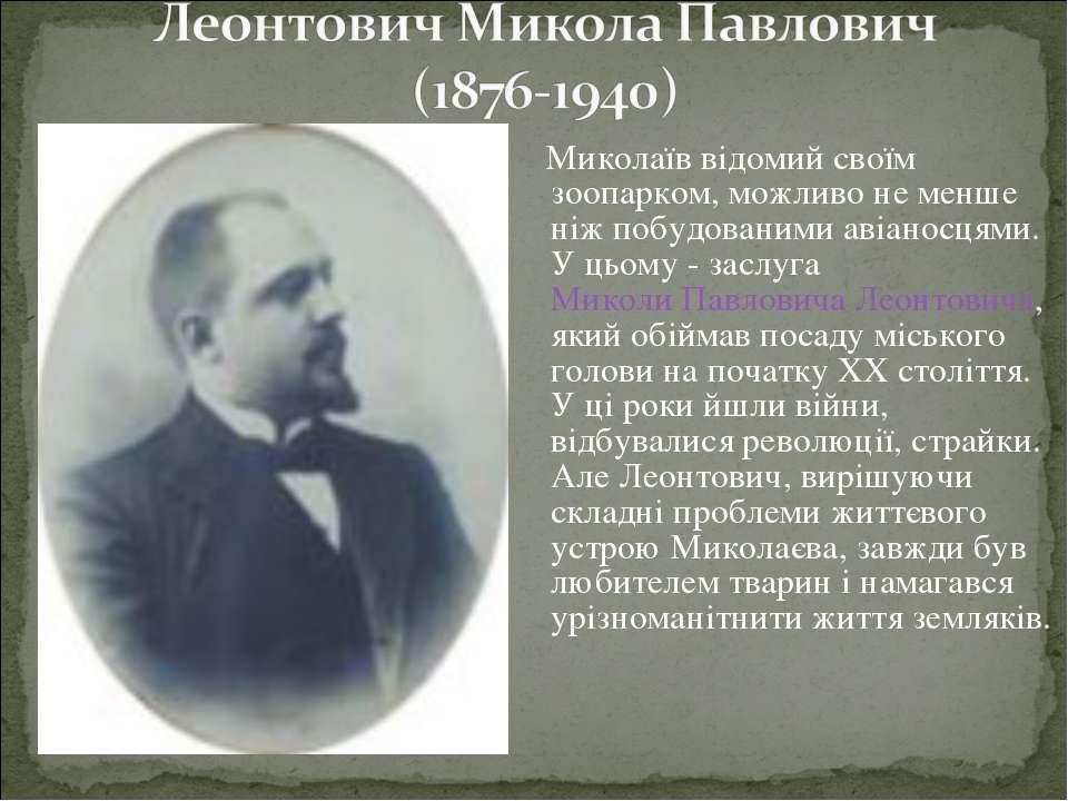 Миколаїв відомий своїм зоопарком, можливо не менше ніж побудованими авіаносця...
