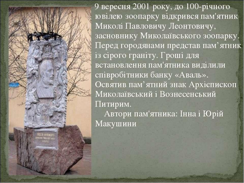 9 вересня 2001 року, до 100-річного ювілею зоопарку відкрився пам'ятник Микол...