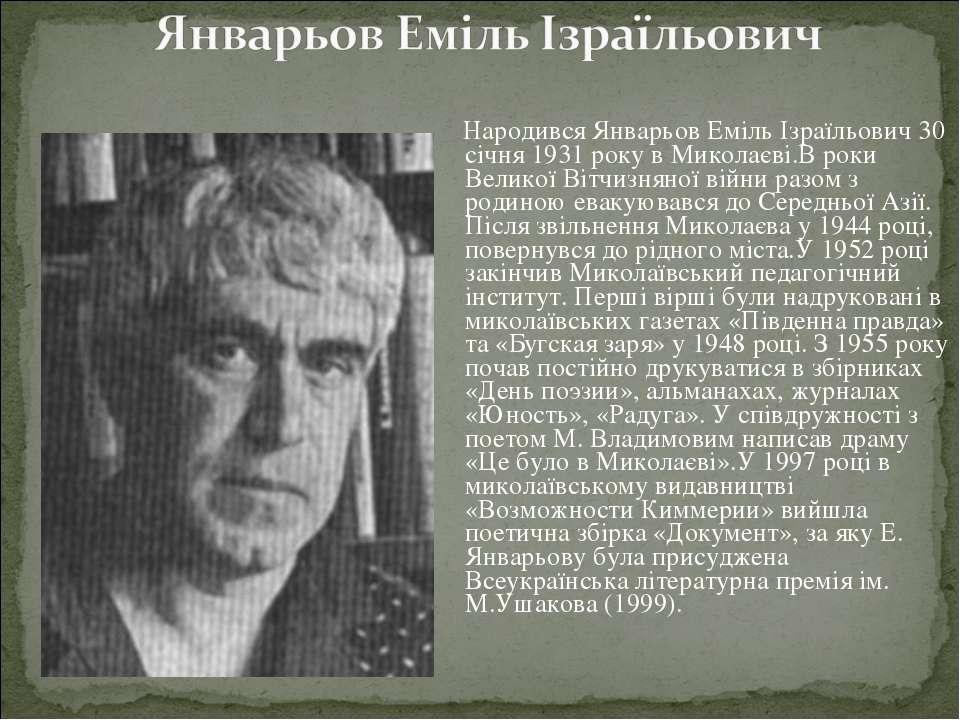 Народився Январьов Еміль Ізраїльович 30 січня 1931 року в Миколаєві.В роки Ве...