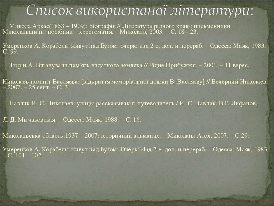 Микола Аркас(1853 – 1909): біографія // Література рідного краю: письменн...