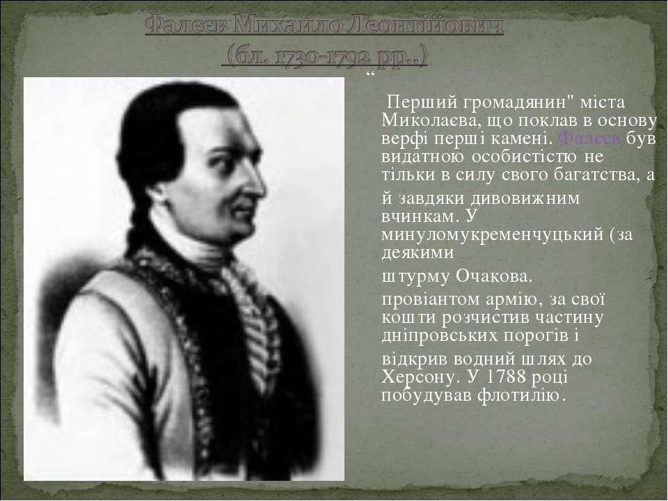 """"""" Перший громадянин"""" міста Миколаєва, що поклав в основу верфі перші камені. ..."""