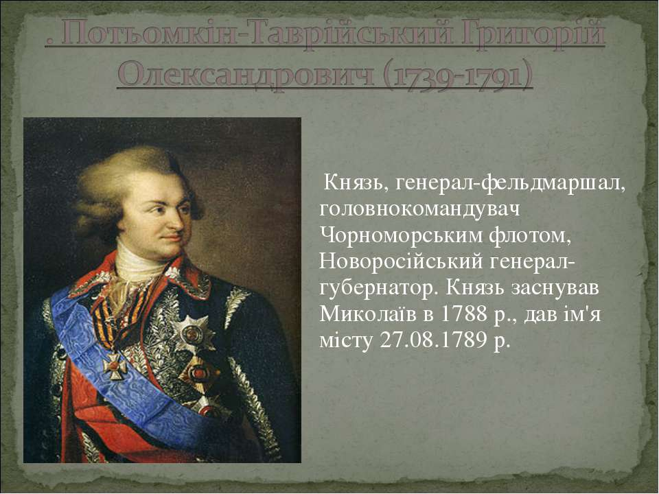 Князь, генерал-фельдмаршал, головнокомандувач Чорноморським флотом, Новоросій...