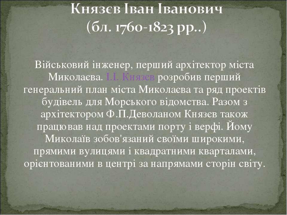 Військовий інженер, перший архітектор міста Миколаєва. І.І. Князєв розробив п...