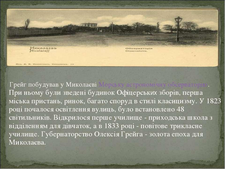 Грейг побудував у Миколаєві Морську астрономічну обсерваторію. При ньому бу...