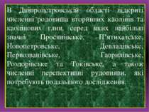 В Дніпропетровській області відкриті численні родовища вторинних каолінів та ...