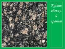 Кудашевський граніт