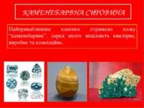 """КАМЕНЕБАРВНА СИРОВИНА Найпривабливіше каміння отримало назву """"каменебарвне"""", ..."""