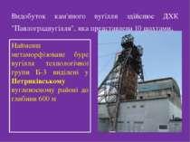 """Видобуток кам'яного вугілля здійснює ДХК """"Павлоградвугілля"""", яка пр..."""