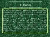 Магнезит Світові ресурси магнезиту практично невичерпні, особливо якщо врахув...