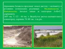 Державним балансом враховані запаси дистену і силіманіту в розсипних комплекс...