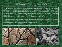 БУДІВЕЛЬНЕ КАМІННЯ Світова продукція будівельного каміння у 2004 р. сягнула 8...