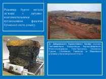 Родовища бурого вугілля зв'язані з лагунно-континентальними вугленосними фаці...
