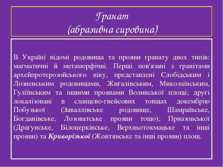 Гранат (абразивна сировина) В Україні відомі родовища та прояви гранату двох ...