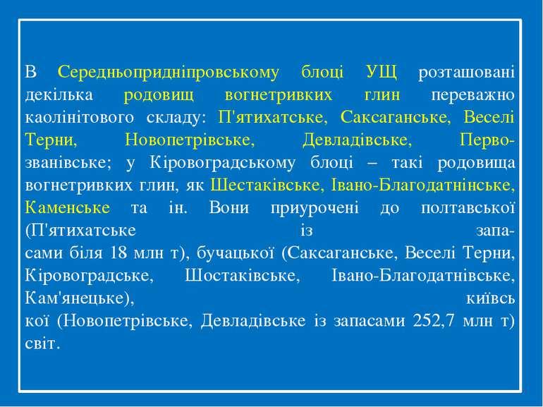 В Середньопридніпровському блоці УЩ розташовані декілька родовищ вогнетривких...