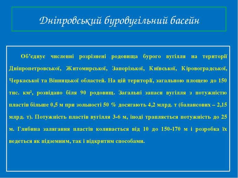 Дніпровський буровугільний басейн Об'єднує численні розрізнені родовища бурог...