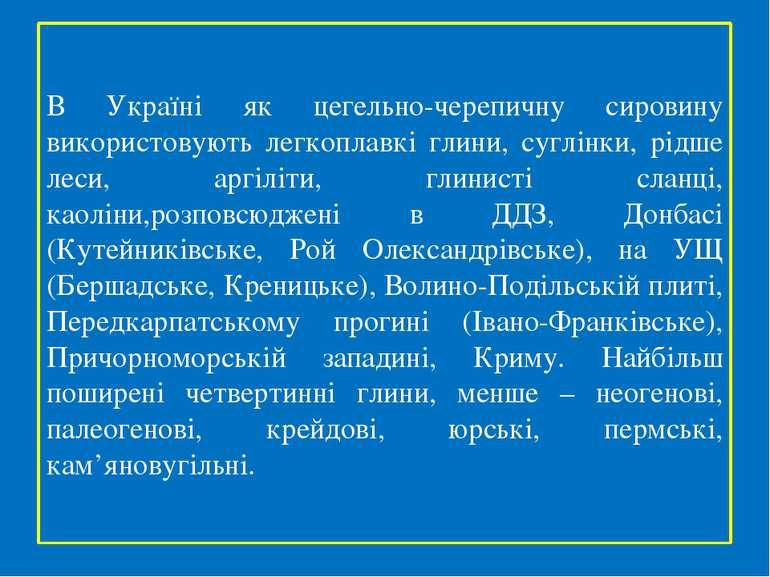 В Україні як цегельно-черепичну сировину використовують легкоплавкі глини, су...