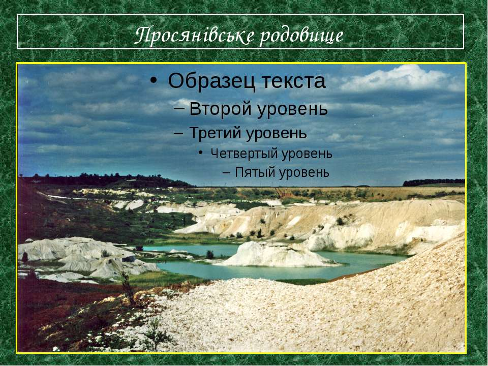 Просянівське родовище