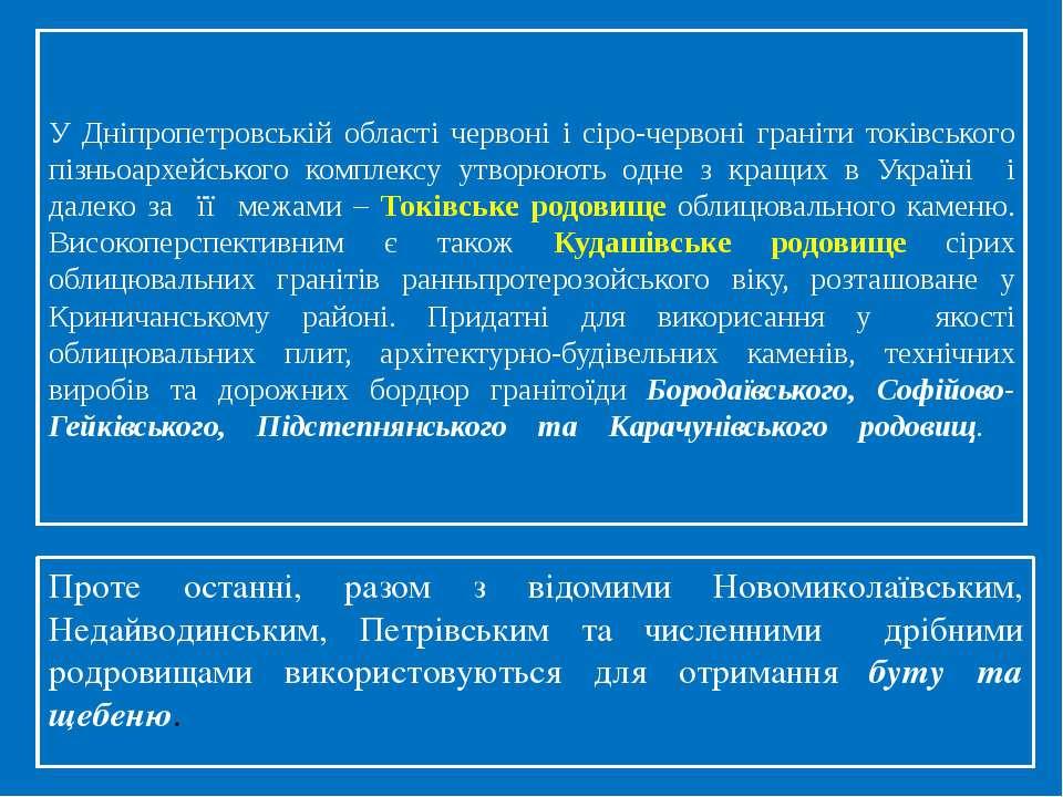 У Дніпропетровській області червоні і сіро-червоні граніти токівського пізньо...