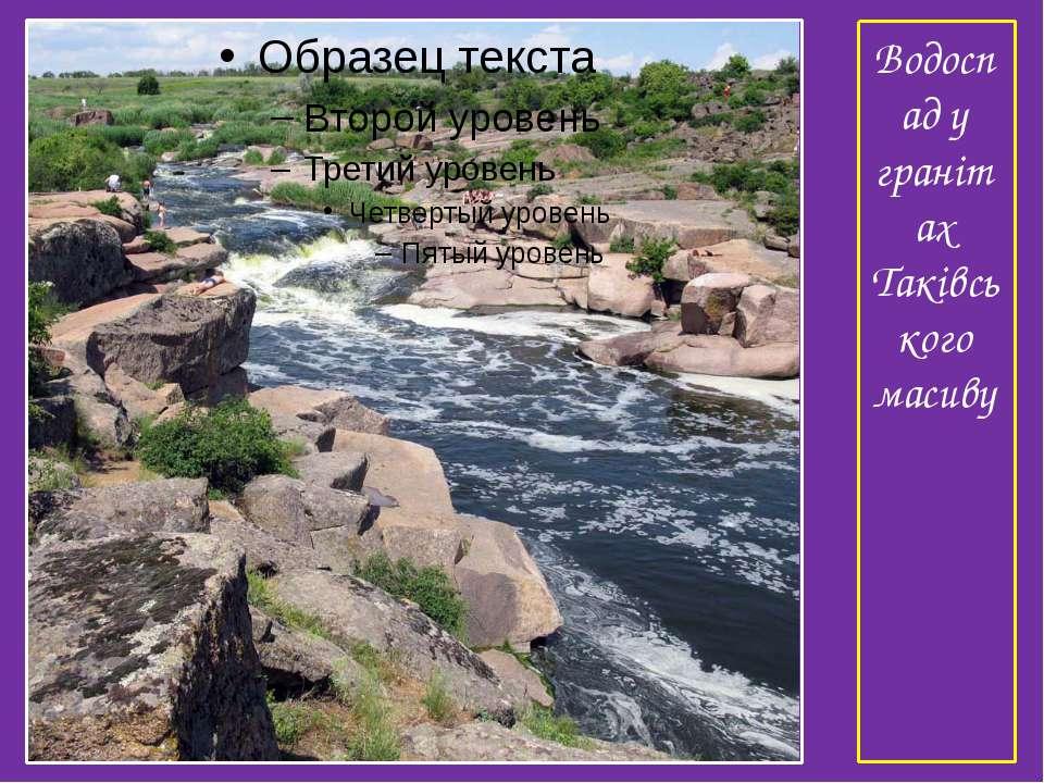 Водоспад у гранітах Таківського масиву