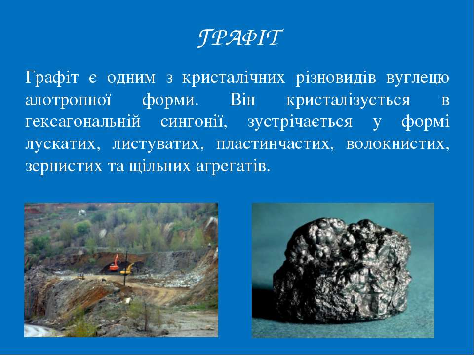 ГРАФІТ Графіт є одним з кристалічних різновидів вуглецю алотропної форми. Він...