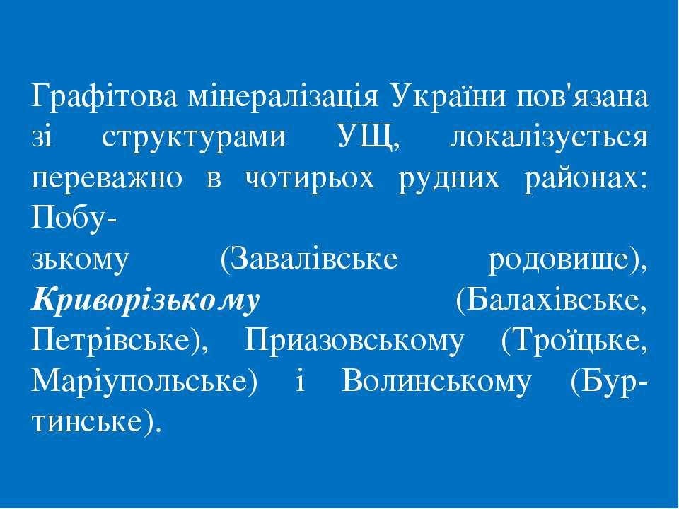 Графітова мінералізація України пов'язана зі структурами УЩ, локалізується пе...