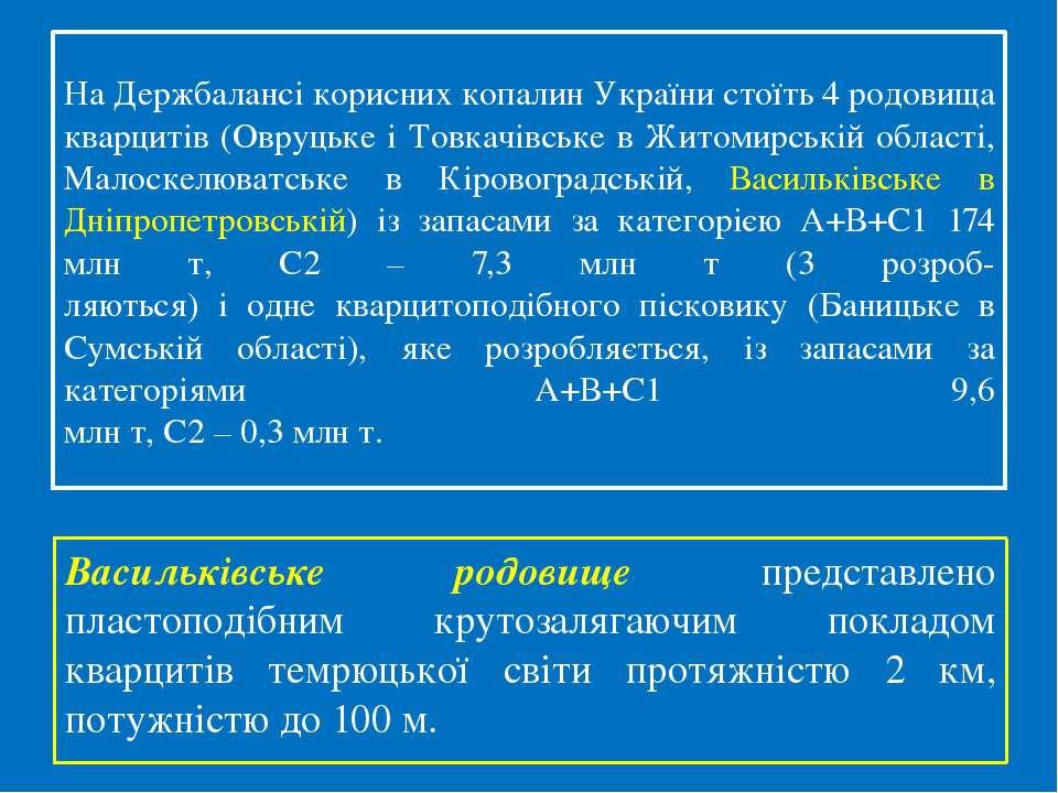 На Держбалансі корисних копалин України стоїть 4 родовища кварцитів (Овруцьке...