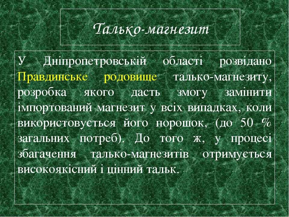 Талько-магнезит У Дніпропетровській області розвідано Правдинське родовище та...