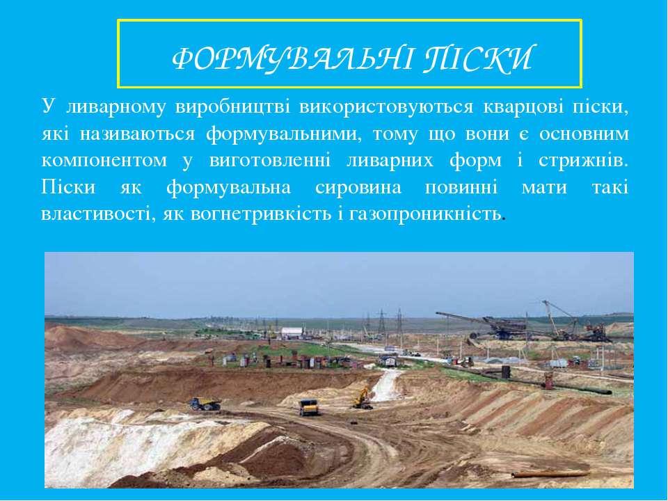 ФОРМУВАЛЬНІ ПІСКИ У ливарному виробництві використовуються кварцові піски, як...