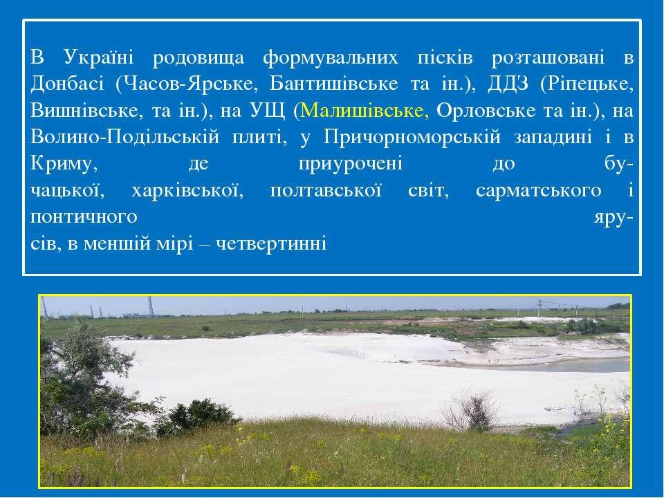В Україні родовища формувальних пісків розташовані в Донбасі (Часов-Ярське, Б...