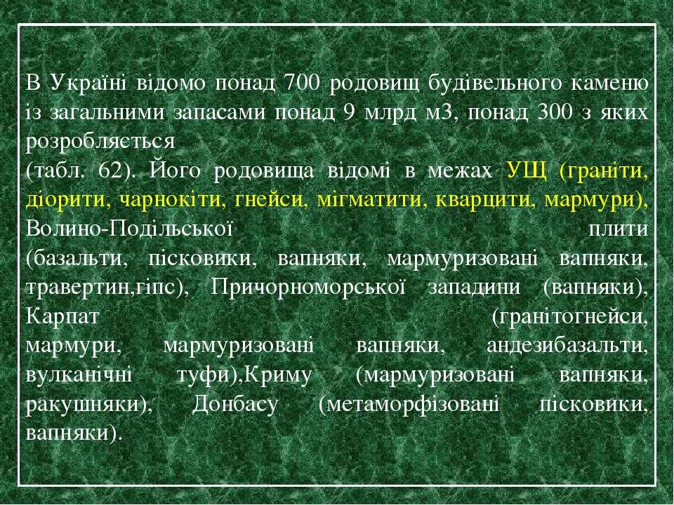 В Україні відомо понад 700 родовищ будівельного каменю із загальними запасами...