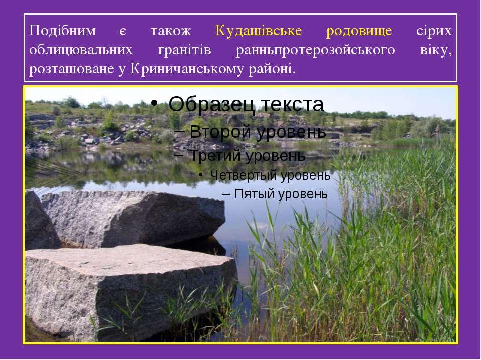 Подібним є також Кудашівське родовище сірих облицювальних гранітів ранньпроте...