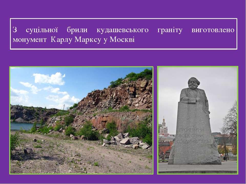 З суцільної брили кудашевського граніту виготовлено монумент Карлу Марксу у М...