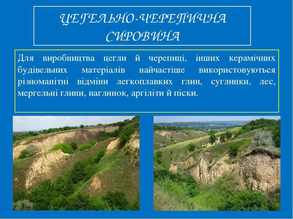 ЦЕГЕЛЬНО-ЧЕРЕПИЧНА СИРОВИНА Для виробництва цегли й черепиці, інших керамічни...