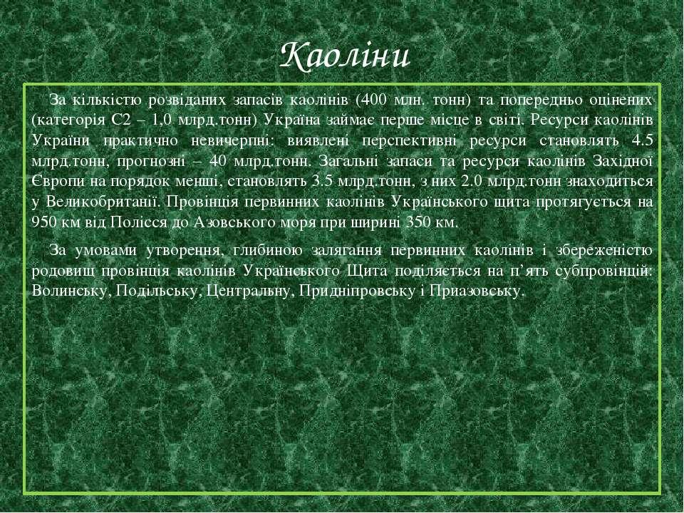 Каоліни За кількістю розвіданих запасів каолінів (400 млн. тонн) та попереднь...