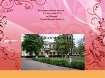 Загальноосвітня школа 1-3 ступенів № 9 м.Ніжина Чернігівської області